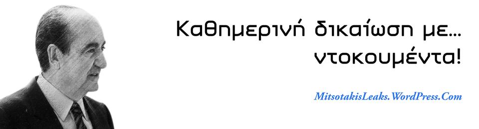 MitsotakisLeaks.WordPress.Com