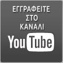 Εγγραφείτε στο κανάλι στο YouTube